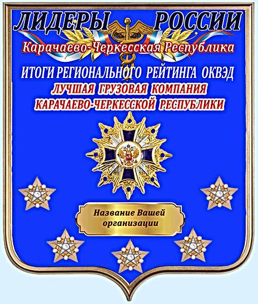 Карачаево-Черкесская Республика.jpg