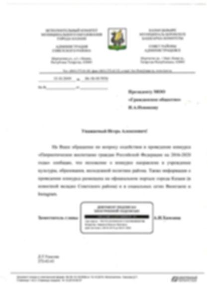 Татарстан, Казань, Советский район..jpg