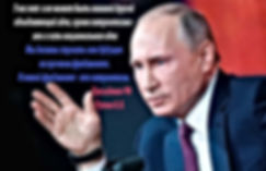 Владимир Владимирович Путин.jpg