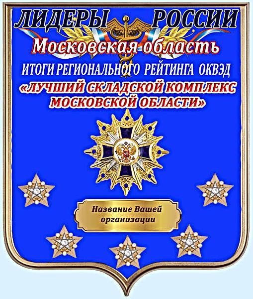 Московскаяобласть.jpg