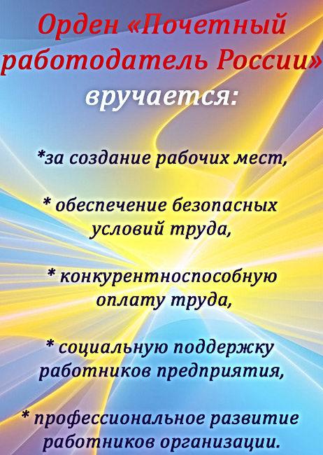Почетный работодатель России1.jpg