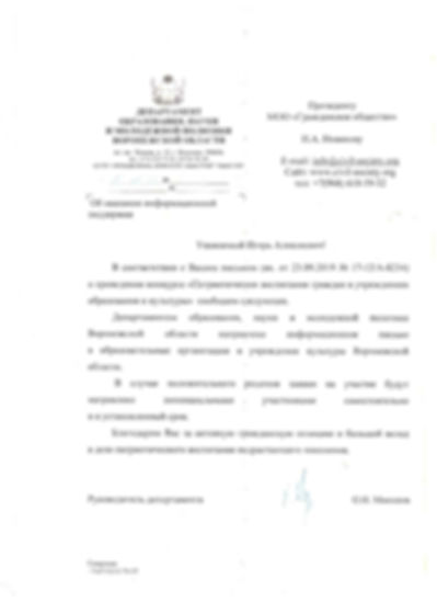 Воронежская область Департамент образова