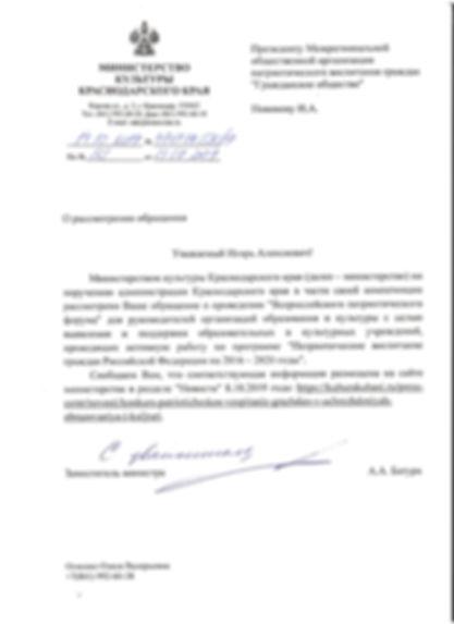Краснодарский край министерство культуры