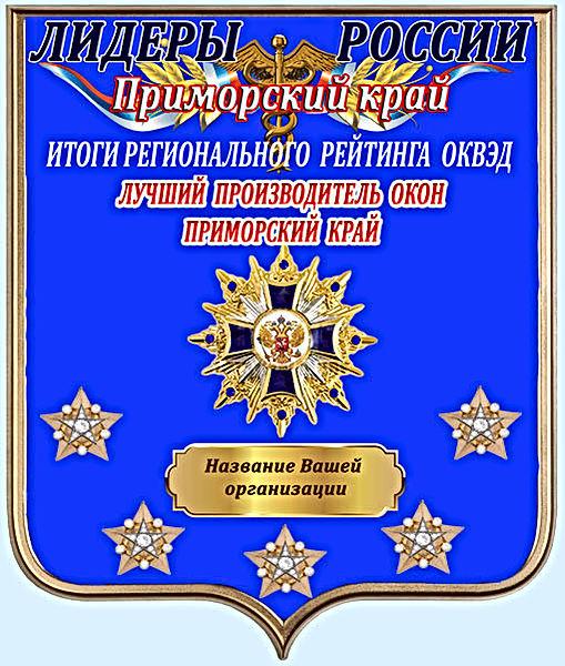 Приморский край.jpg