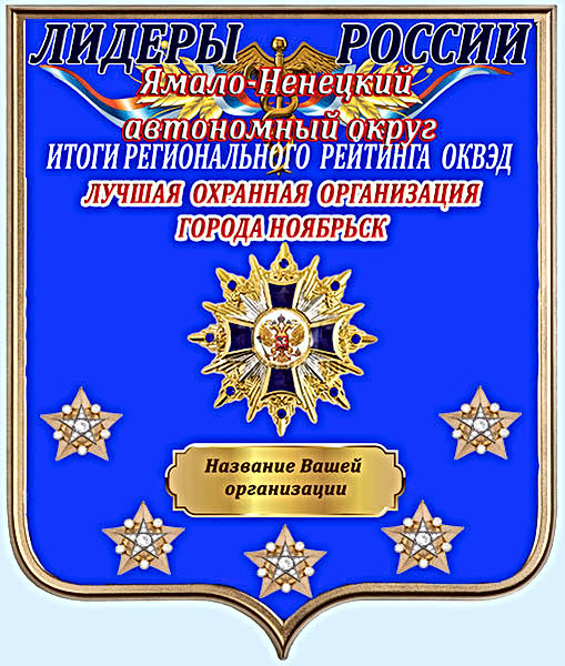 Ямало-Ненецкий автономный округ.jpg