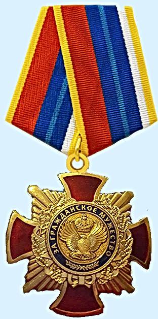 Медаль За гражданское мужество.jpg