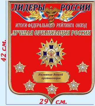 Геральдический щит Лучшая организация Ро
