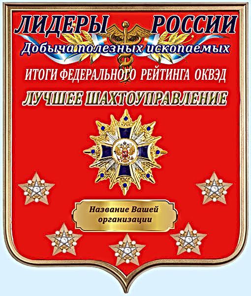 Лучшее шахтоуправление ЛИДЕРЫ РОССИИ.jpg