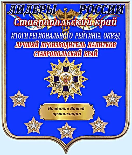 Ставропольский край.jpg