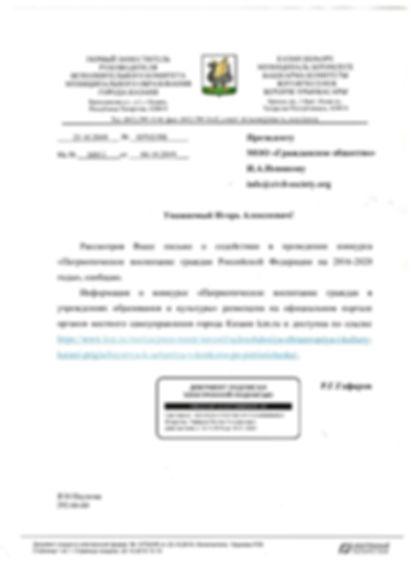 Казань образование.jpg