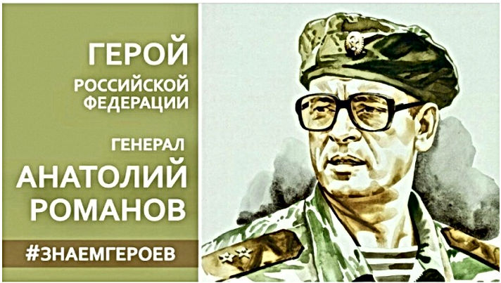 Генерал-полковник Анатолий Романов.jpg