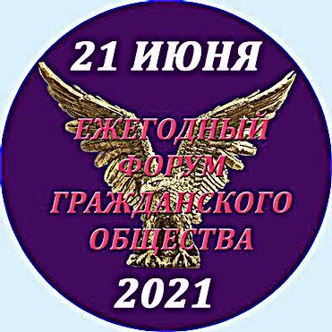 логотип 2021.jpg