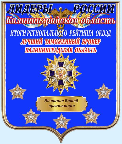 Калининградская область.jpg
