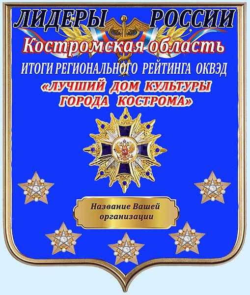 Костромскаяобласть.jpg