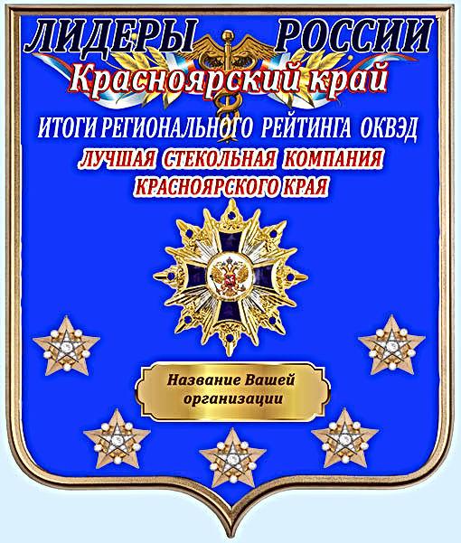 Красноярский край.jpg