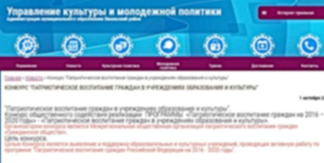 ЯНАО Управление культуры Ямальского райо
