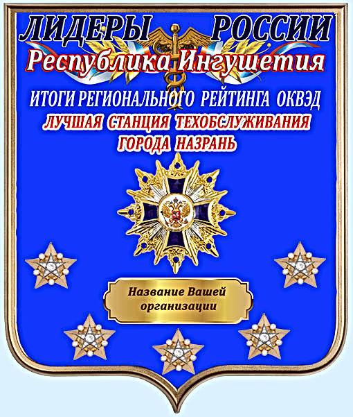 Республика Ингушетия.jpg