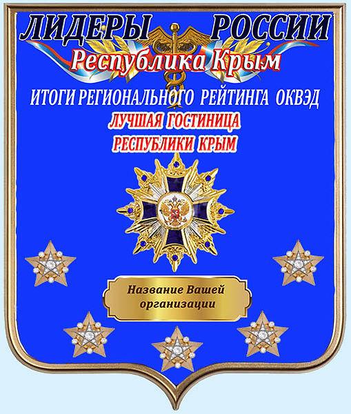 Республика Крым.jpg