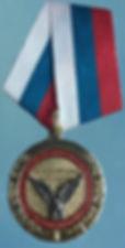 медаль 10 лет.jpg