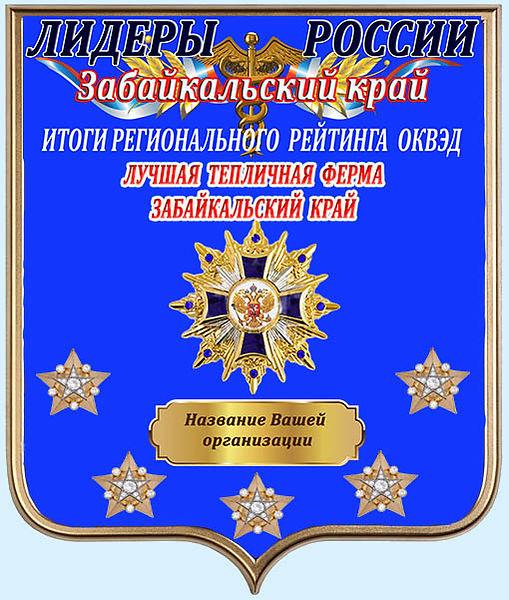 Забайкальский край.jpg