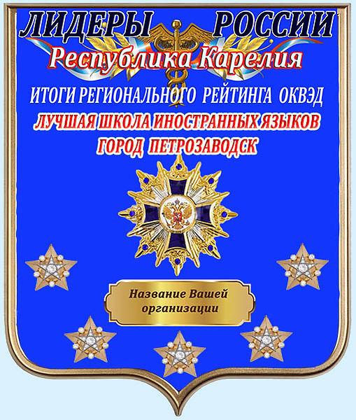 Республика Карелия.jpg