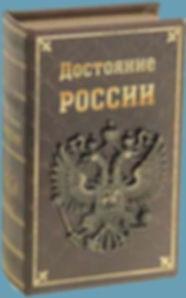 Достояние России Шкатулка сайт.jpg