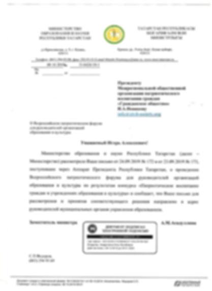 Республика Татарстан министерство образо