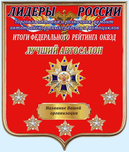 ЛУЧШИЙ АВТОСАЛОН Лидеры России.jpg