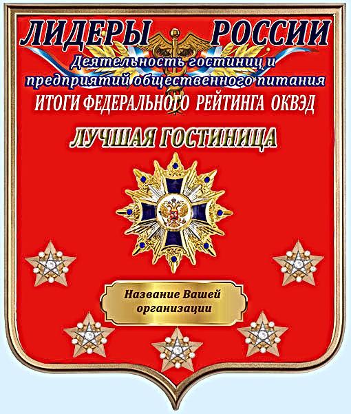 Лучшая гостиница Форум Лидеры России.jpg