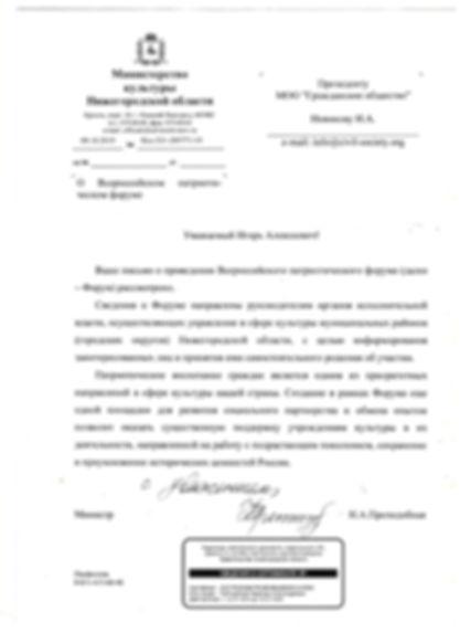 Нижегородская область министерство культ