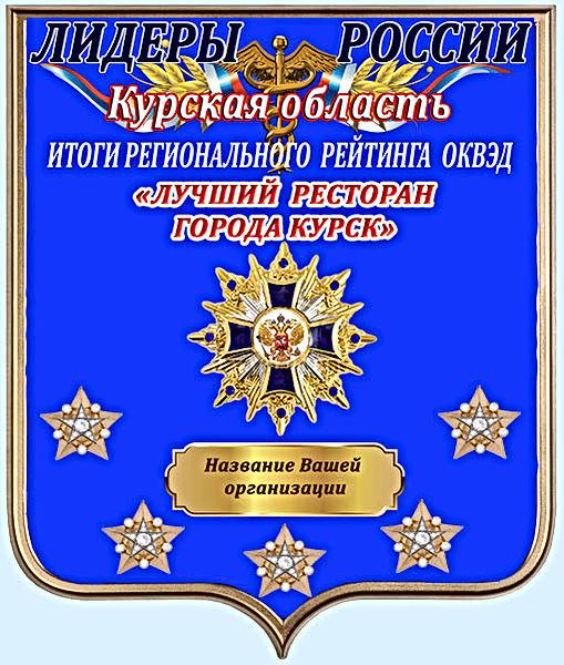 Курская область.jpg