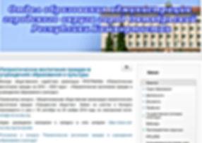 Башкортостан отдел образования Октябрьск