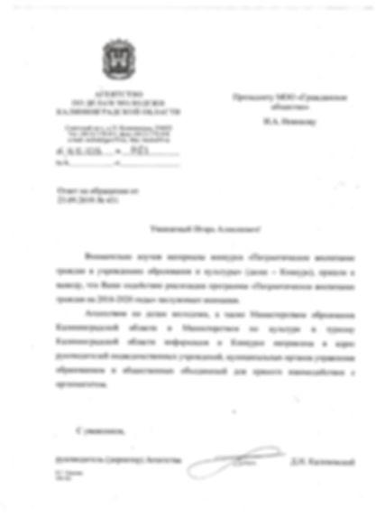 Калининградская область агентство по дел