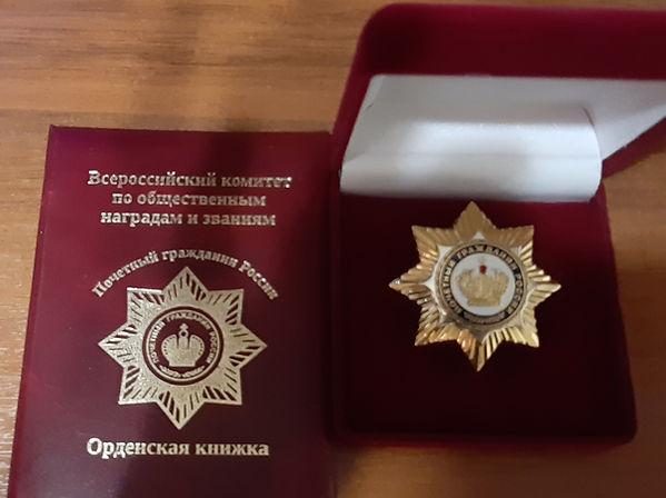 Орден ПГР с удостоверением.jpg