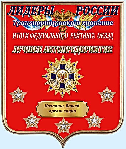 ЛУЧШЕЕ АВТОПРЕДПРИЯТИЕ Лидеры России.jpg