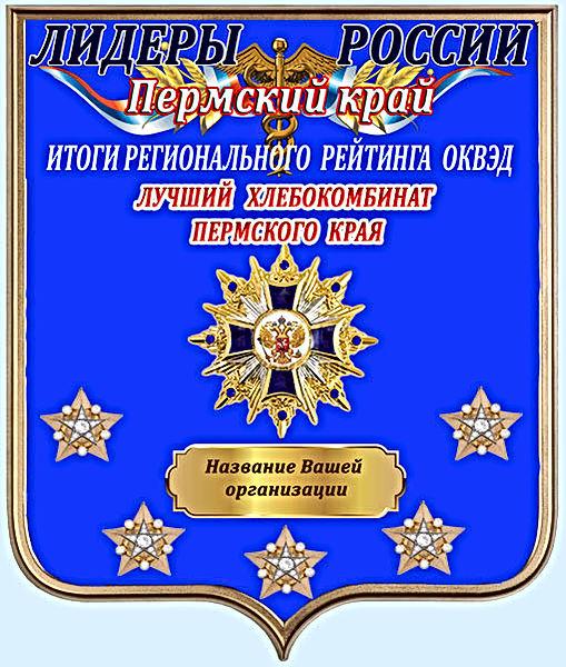 Пермский край.jpg