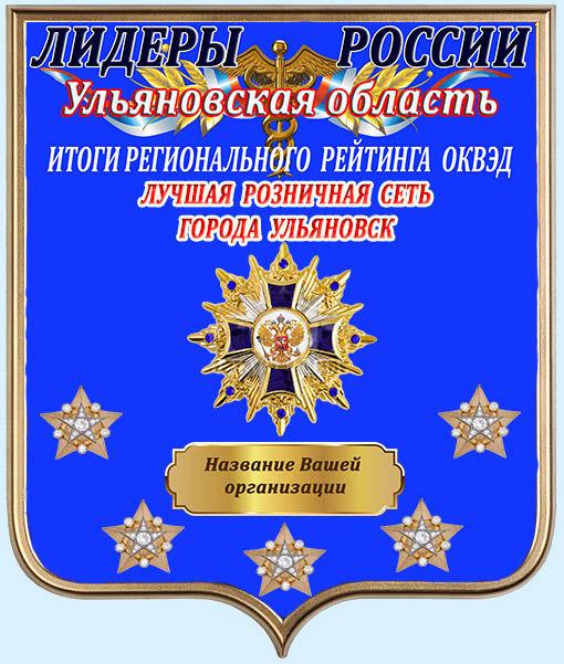 Ульяновская область.jpg