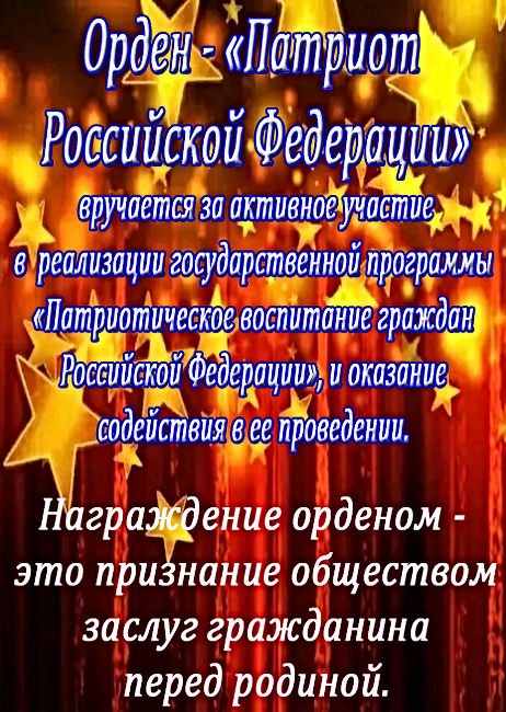 Патриот России1.jpg