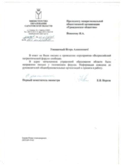 Саратовская область министерство образов