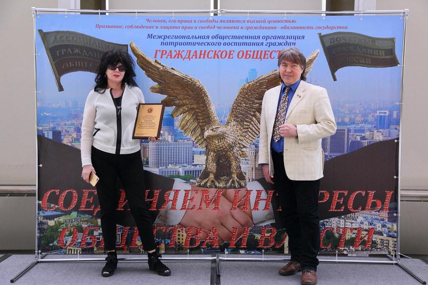 Почетный гражданин России 00005.jpg