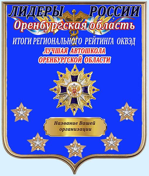 Оренбургская область.jpg
