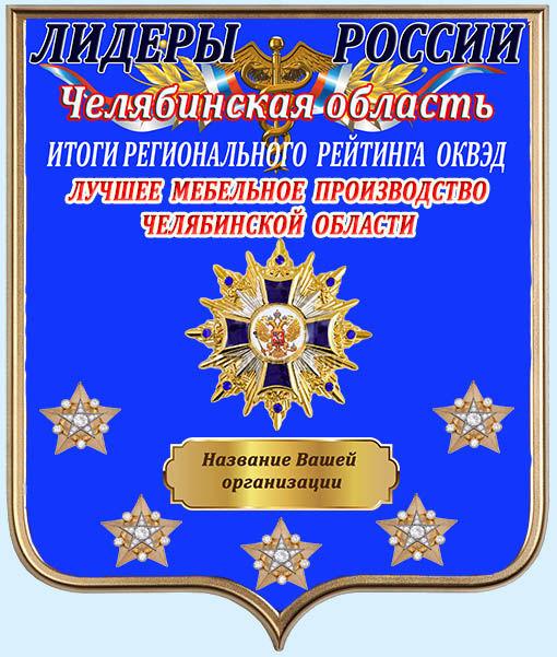 Челябинская область.jpg