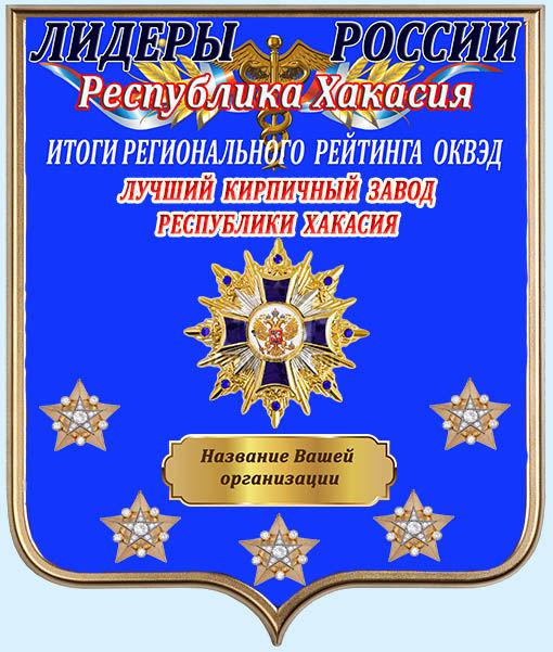 Республика Хакасия.jpg