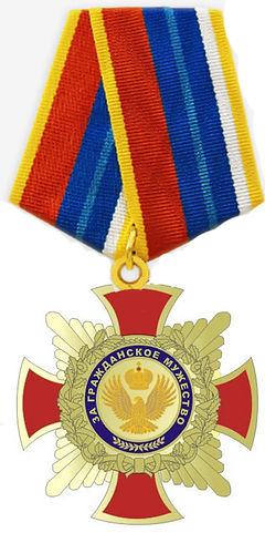 ЗГМ медаль.jpg