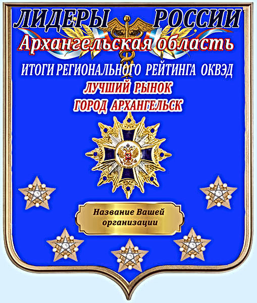 Архангельская область.jpg