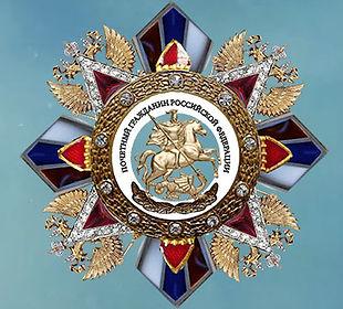 Почетный гражданин Российской Федерации