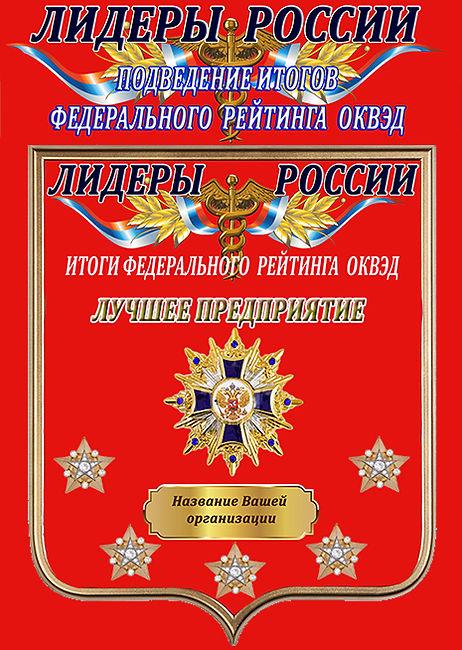 Лидер России2.jpg