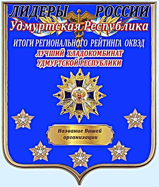 Удмуртская Республика.jpg