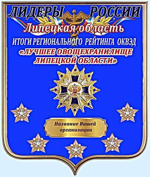 Липецкая область.jpg