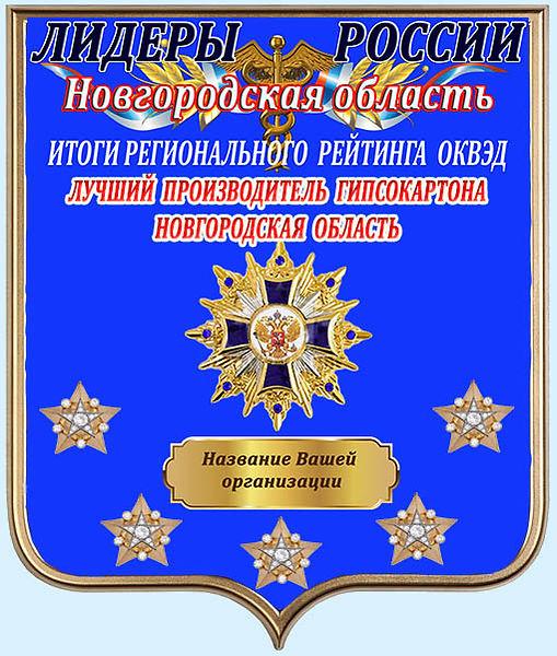 Новгородская область.jpg